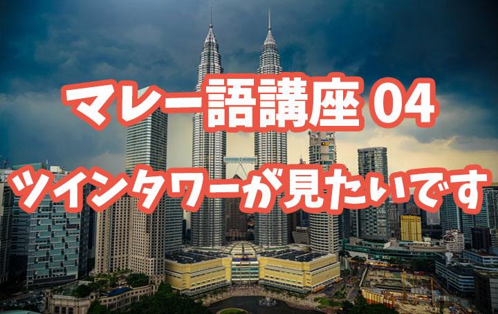 マレー語講座04:ツインタワーが見たいです
