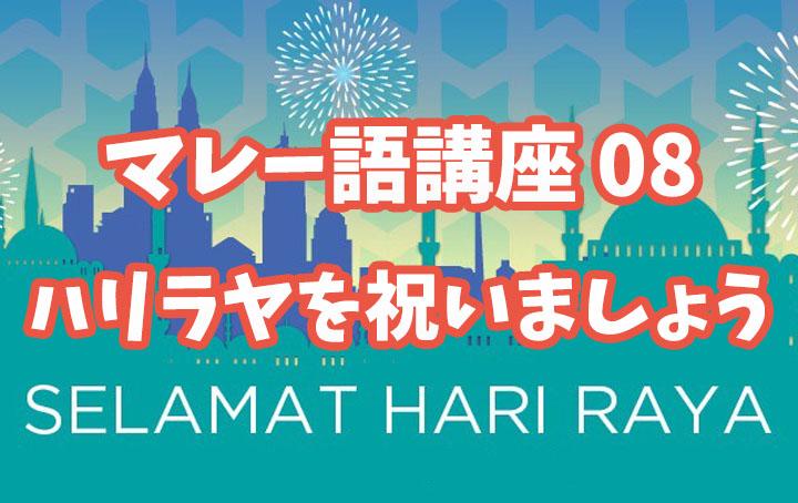 マレー語講座08:ハリラヤを祝いましょう