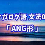 タガログ語 文法講座2:ANG形