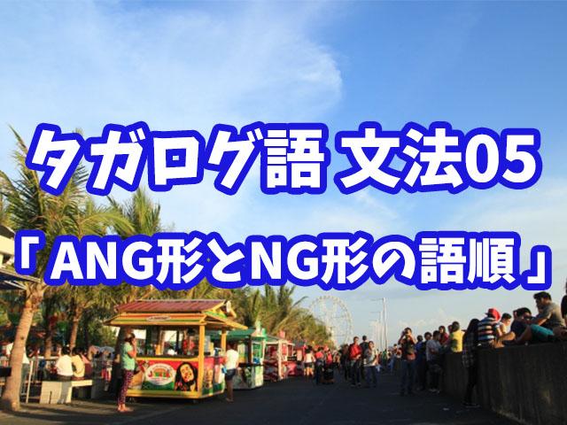 タガログ語 文法講座5:ANG形とNG形の語順について