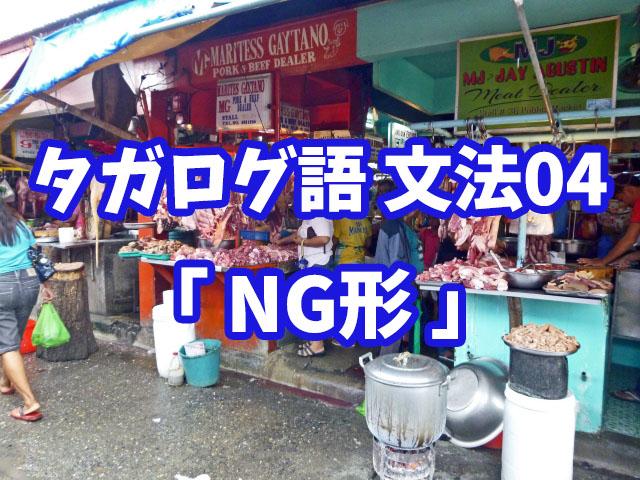 タガログ語 文法講座4:NG形
