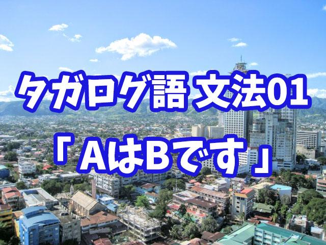 タガログ語 文法講座1:AはBです。