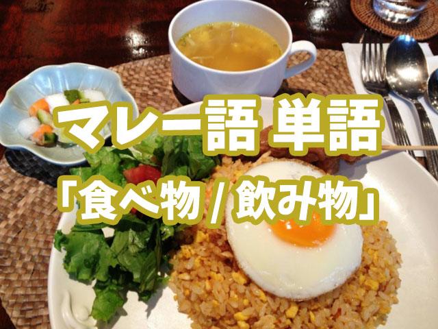 マレー語 単語講座:食べ物 / 飲み物