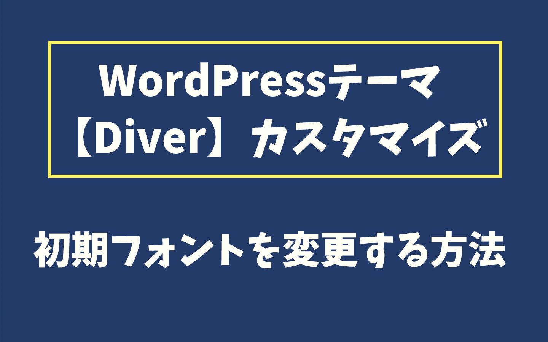 人気WordPressテーマ「Diver」の初期フォントを変更する方法