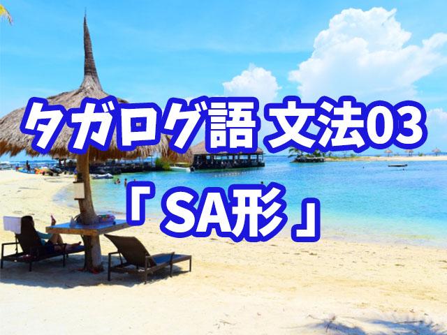 タガログ語 文法講座3:SA形