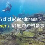 超おすすめWordpressテーマ「Diver」の魅力や機能まとめ