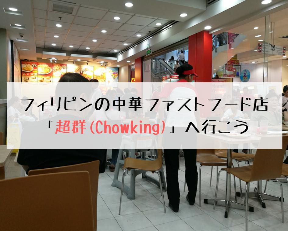 フィリピンで中華料理を安く食べたい人は超群(Chowking)へ行こう