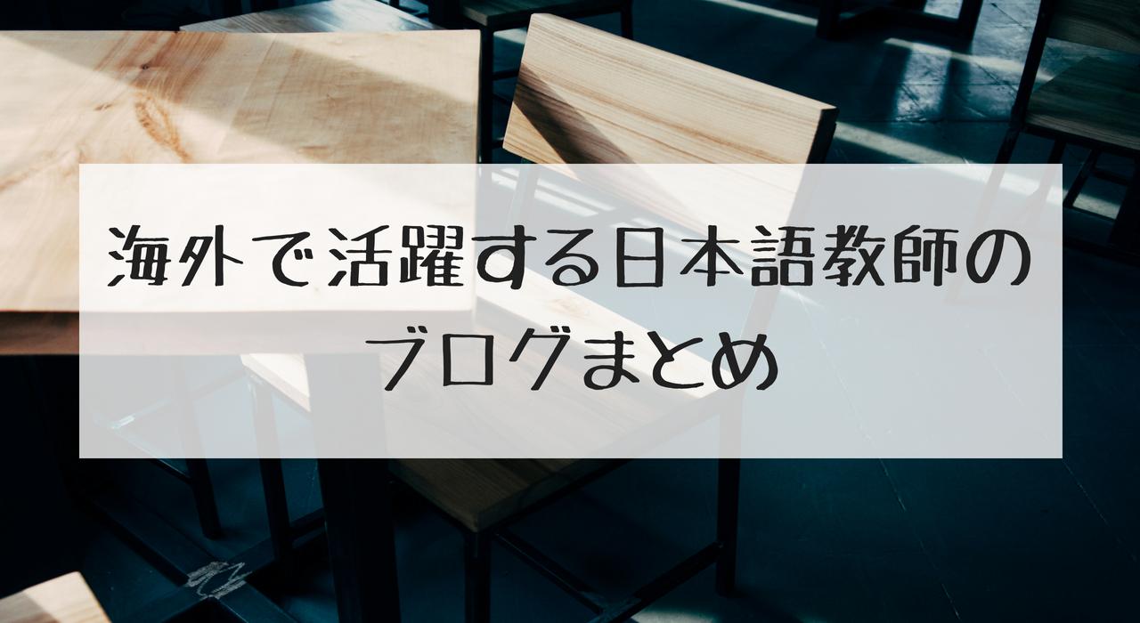 海外で活躍する日本語教師の方のブログまとめ