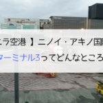 【マニラ空港 】ニノイ・アキノ国際空港 ターミナル3ってどんなところ?