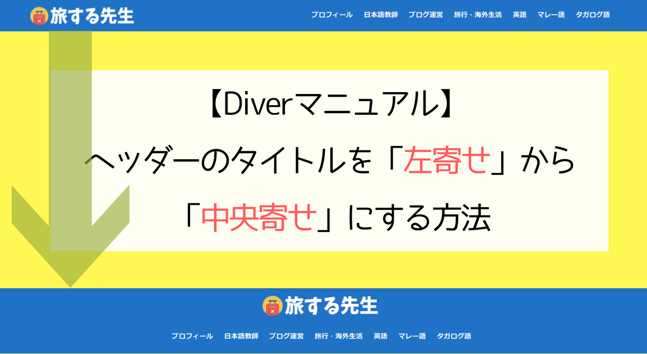 【Diverの使い方】ヘッダーのタイトルを左端から真ん中へ移動させる方法