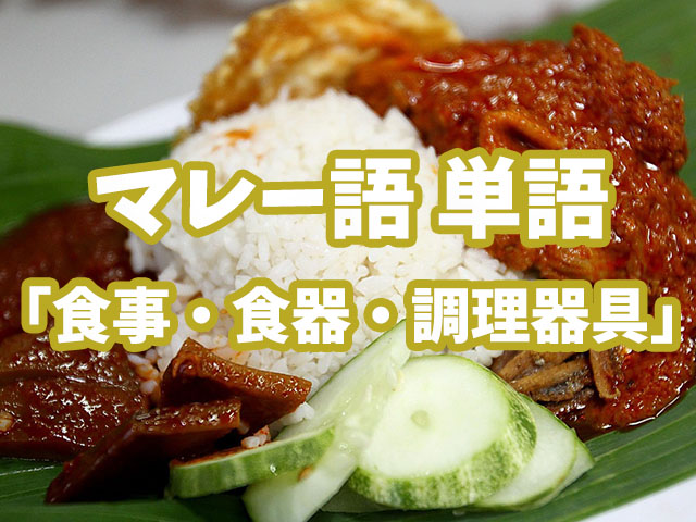 マレー語 単語講座:食事・食器・調理器具