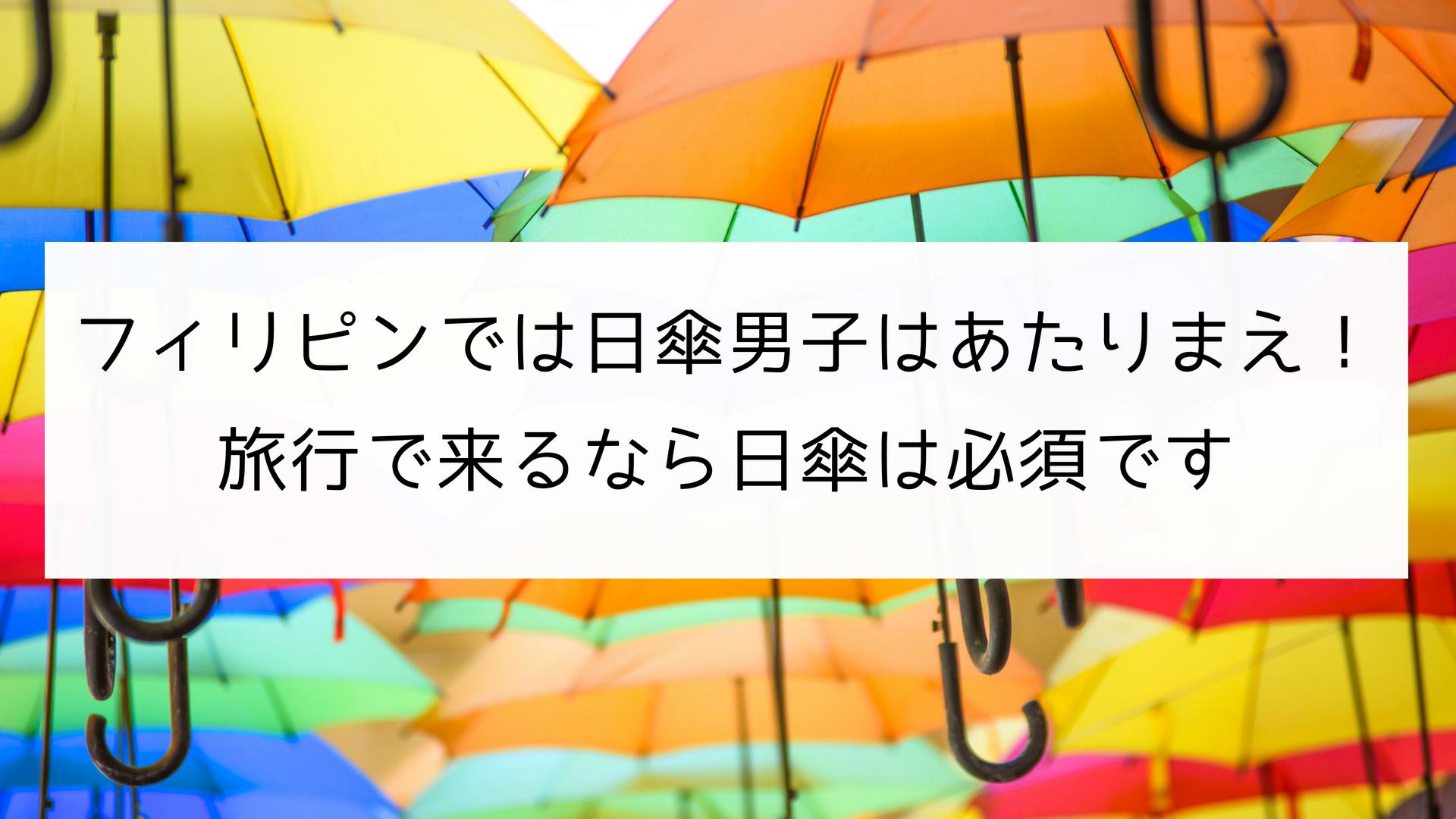 フィリピンでは日傘男子はあたりまえ!旅行で来るなら日傘は必須です