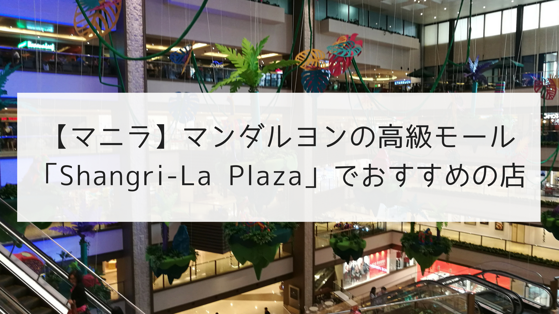 【マニラ】マンダルヨン市の高級モール「シャングリラ」のおすすめのレストラン