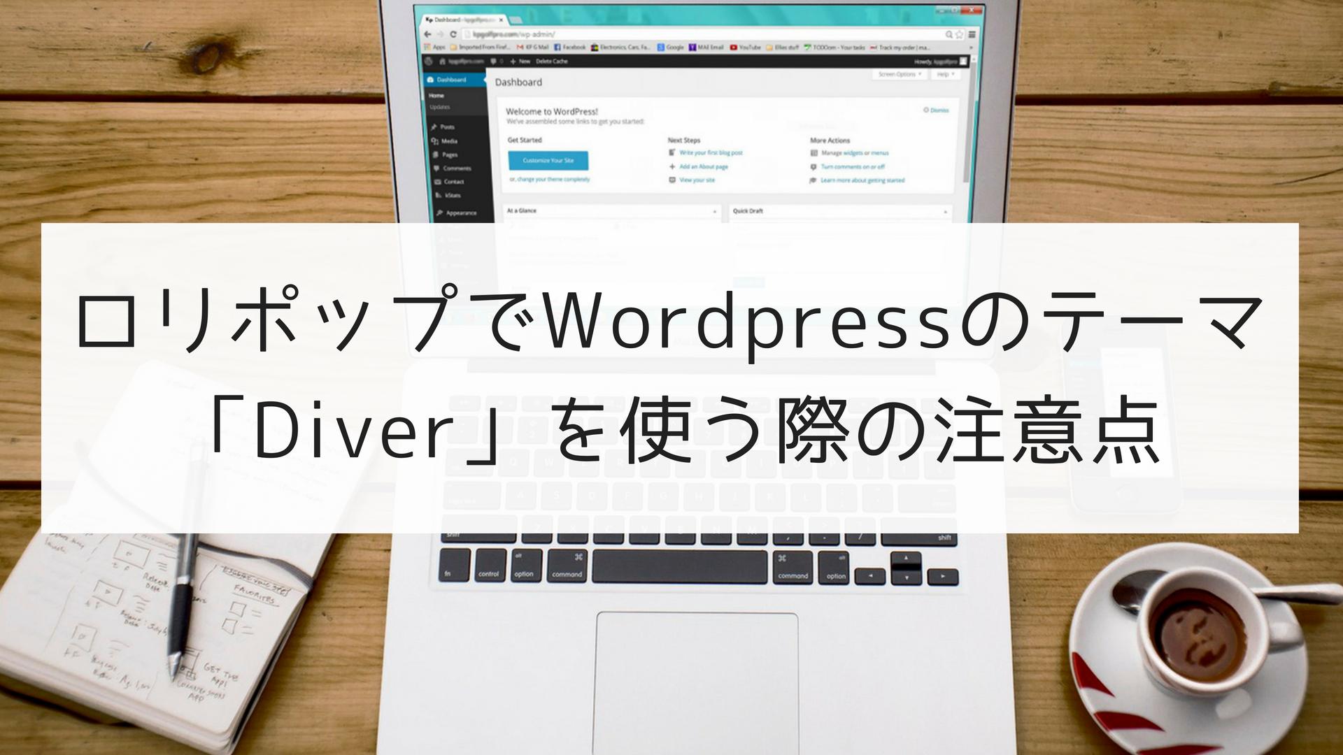 ロリポップでWordPressの人気テーマ「Diver」を使う際の注意点