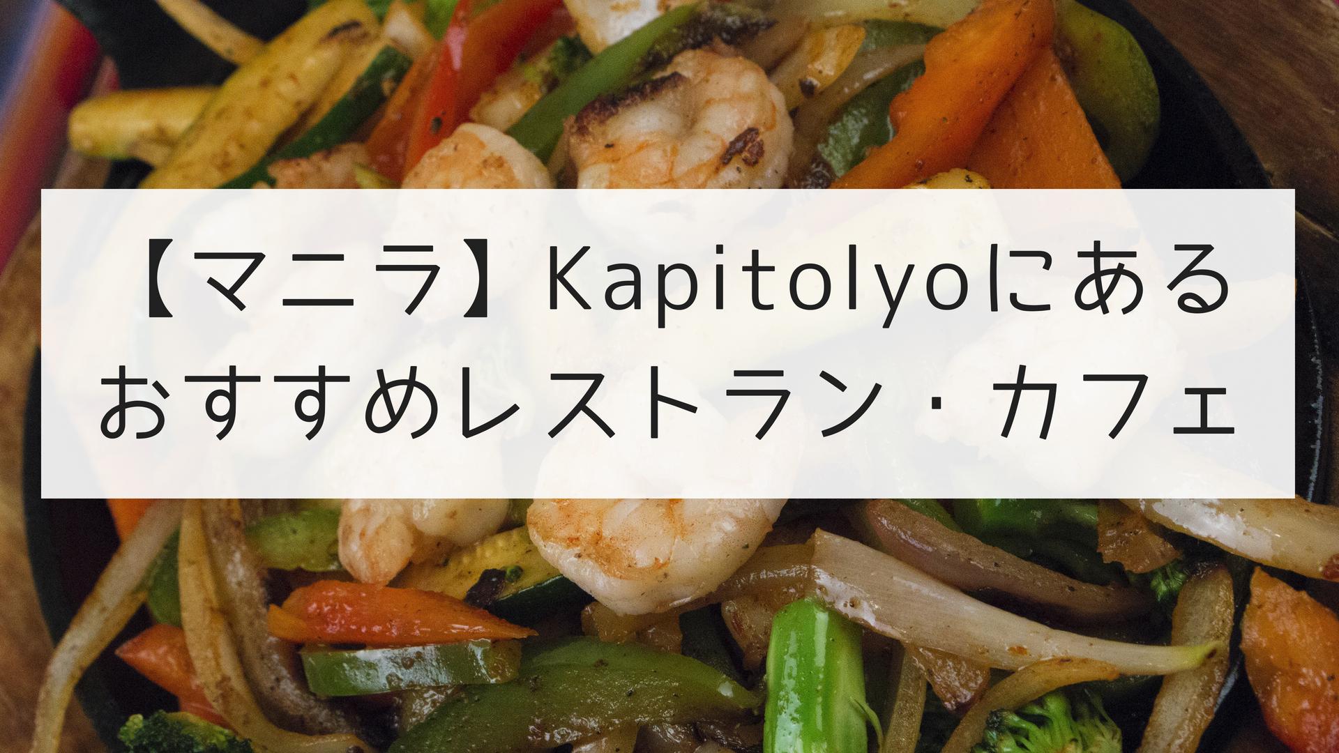 【マニラ】 Kapitolyoにあるおすすめレストラン・カフェまとめ