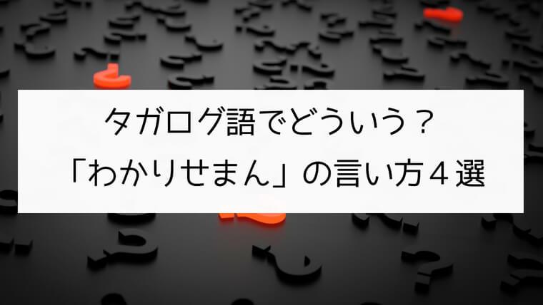 タガログ語でどういう?「わかりせまん」の言い方4選