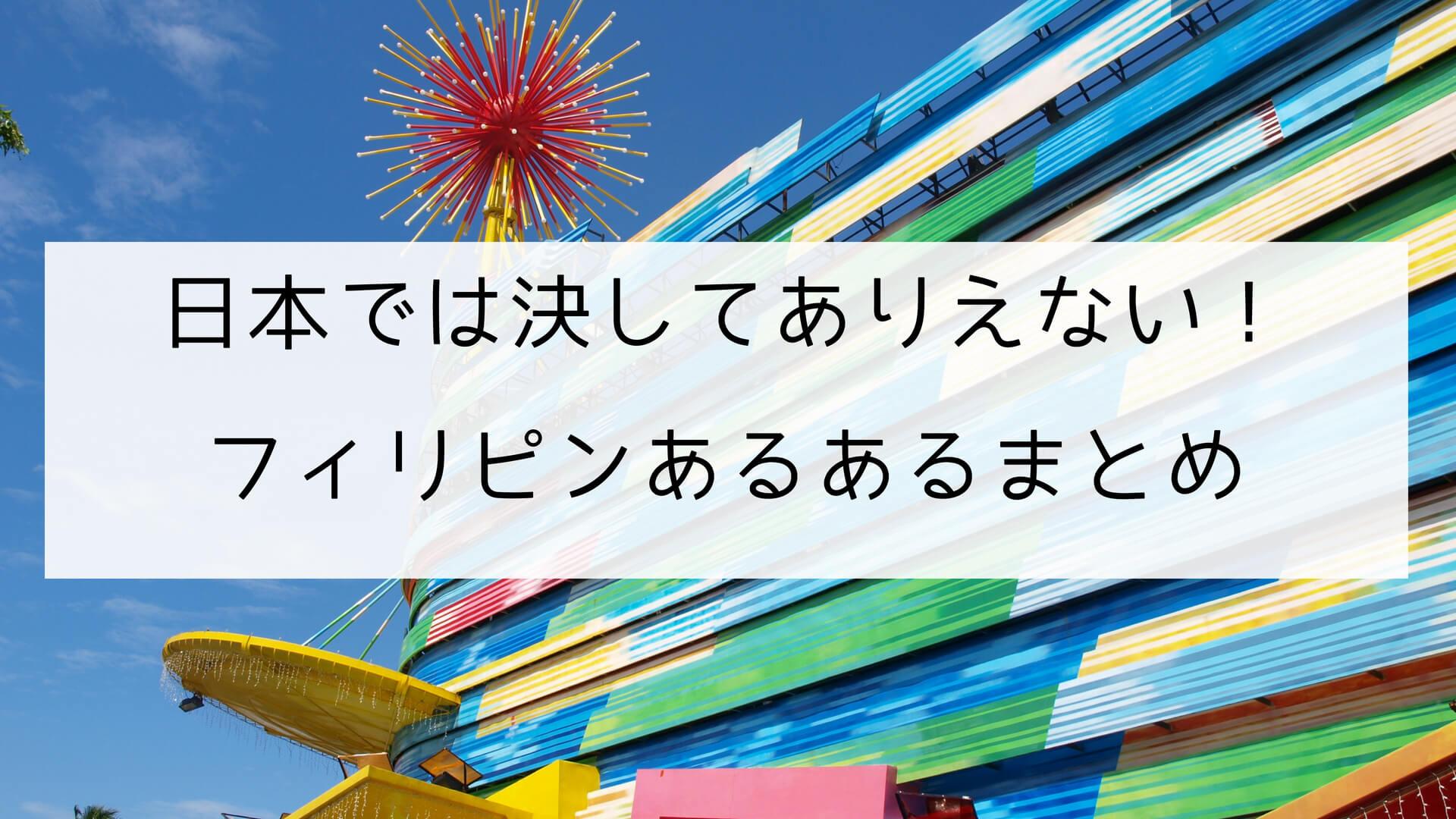日本では決してありえない!フィリピンあるあるまとめ