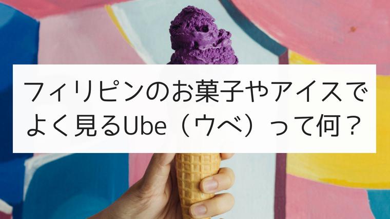 フィリピンのお菓子やアイスでよく見るUbe(ウベ)って何?
