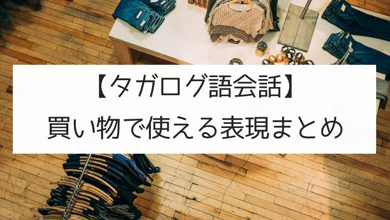 【タガログ語会話】買い物で使える表現まとめ