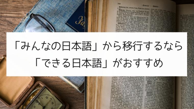 「みんなの日本語」からタスクシラバスの教科書に移行するなら「できる日本語」がおすすめ
