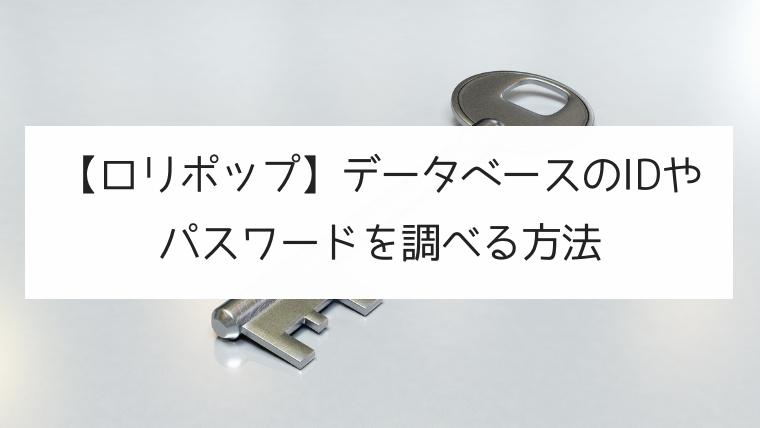 【ロリポップ】データベースのID・パスワードを調べる方法