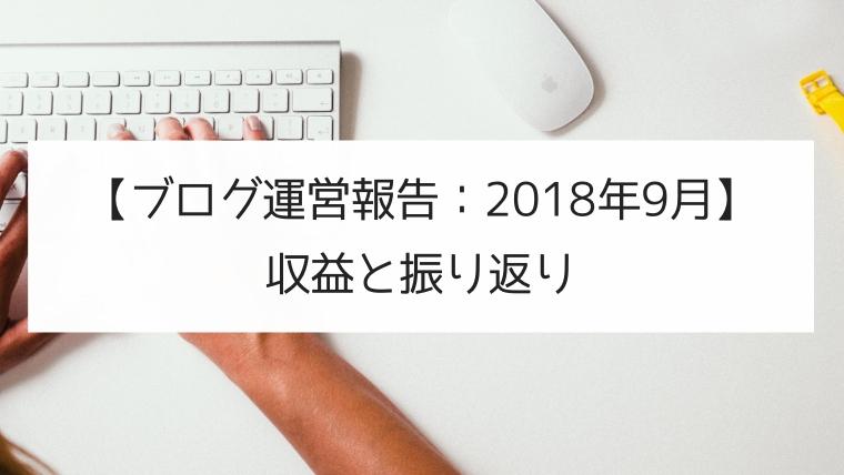 【ブログ運営報告】2018年9月の収益と振り返り