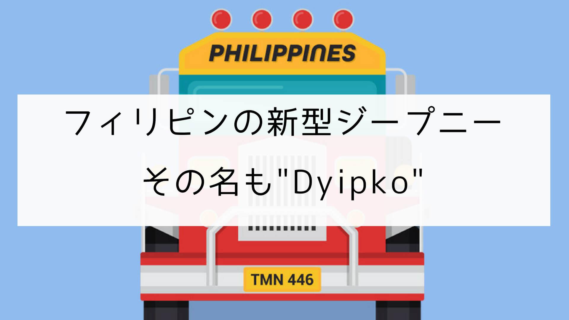 """フィリピンの新型ジープニーその名も""""Dyipko"""""""