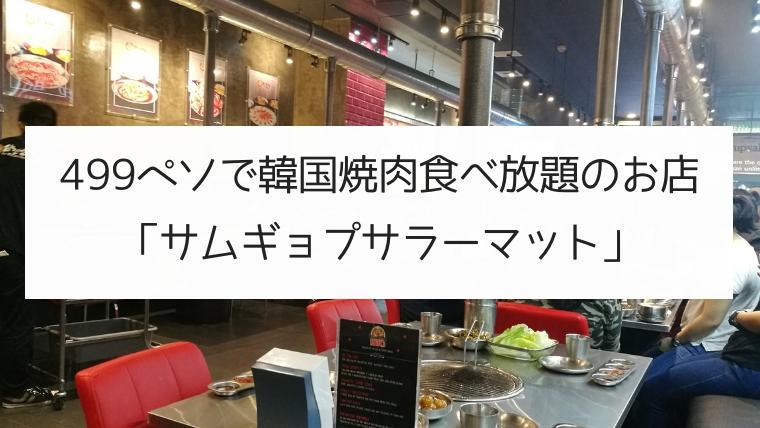 499ペソで韓国焼肉食べ放題のお店「サムギョプサラーマット」