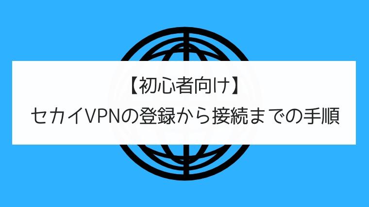セカイVPNの接続手順 - これで海外からDMMもハイスピードで観れます