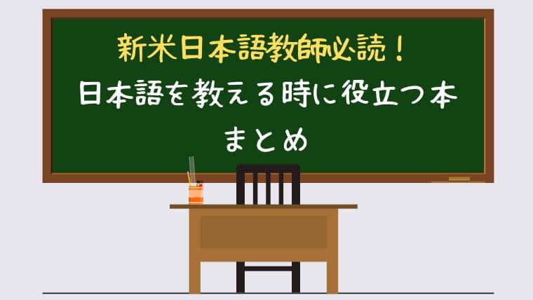 新米日本語教師必読!日本語を教える時に役立つ本まとめ