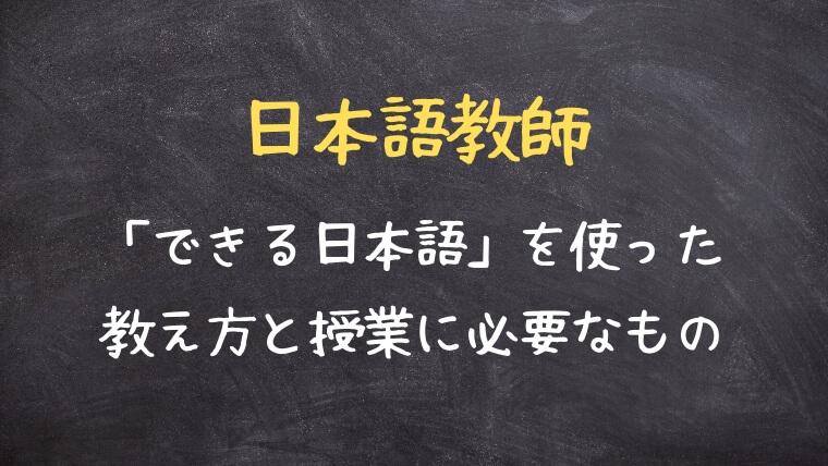 【日本語教師】できる日本語を使った教え方と授業に必要なもの