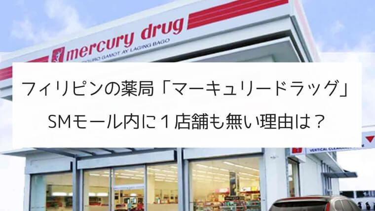 【雑学】フィリピンの薬局「マーキュリードラッグ」がSMモール内に1店舗も無い理由