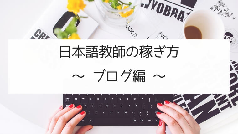 【ブログ編】日本語教師の稼ぎ方