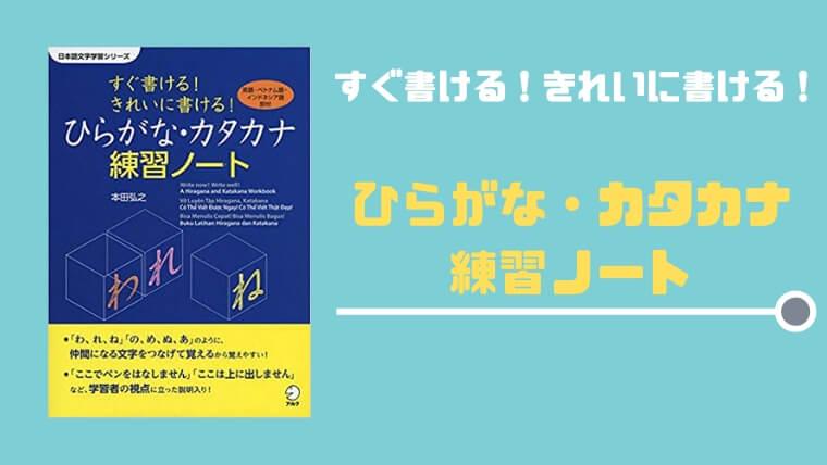 ひらがな・カタカナの練習におすすめの本「すぐ書ける! きれいに書ける! ひらがな・カタカナ練習ノート 」