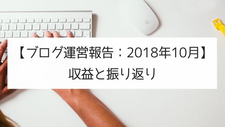 【ブログ運営報告】2018年10月の収益と振り返り