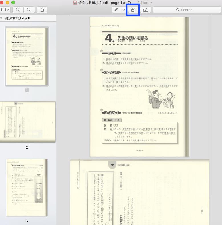 保存 て 回転 pdf し