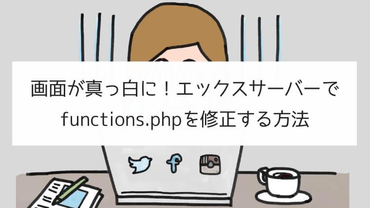 画面が真っ白に!エックスサーバーでfunctions.phpを修正する方法