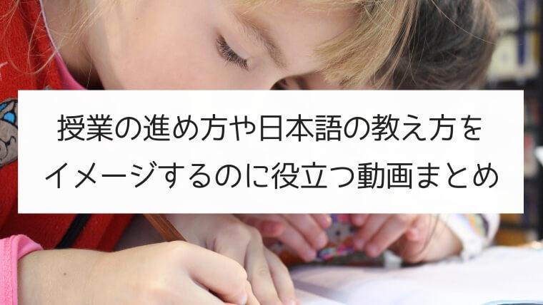 【日本語教師】授業の進め方や日本語の教え方をイメージするのに役立つ動画まとめ