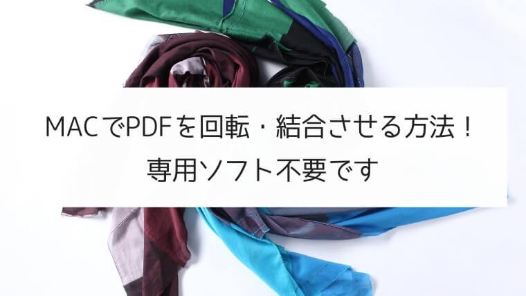 MacでPDFを回転・結合させる方法!専用ソフト不要で超便利です