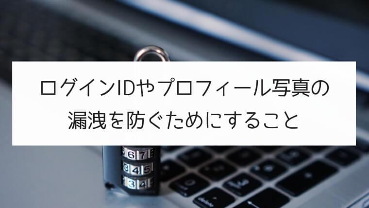 【WordPress】ログインIDやプロフィール写真の漏洩を防ぐためにすること【あなたのブログは大丈夫?】