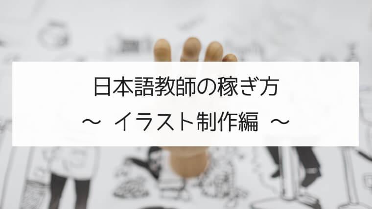 【イラスト制作編】日本語教師の稼ぎ方【副業におすすめ】