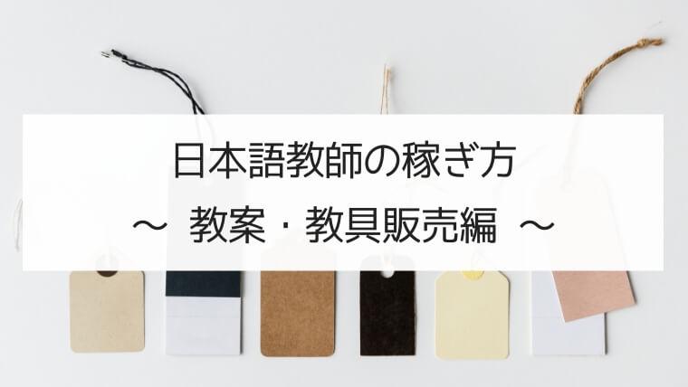 【教案・教具の販売編】日本語教師の稼ぎ方【副業におすすめ】