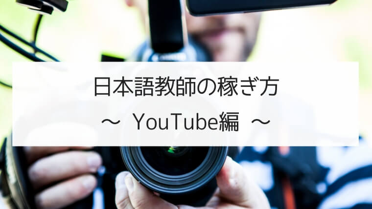 【YouTube編】日本語教師の稼ぎ方