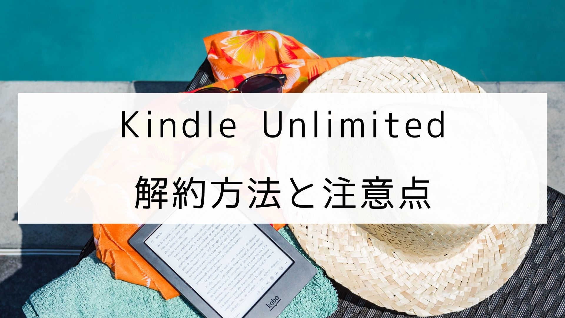 Kindle Unlimitedの解約方法まとめ【写真付きで解説】