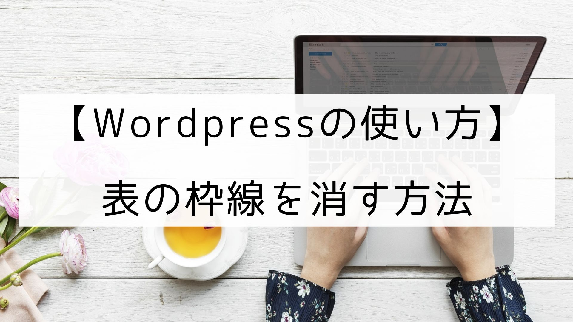 【WordPressの使い方】表の枠線を消す方法