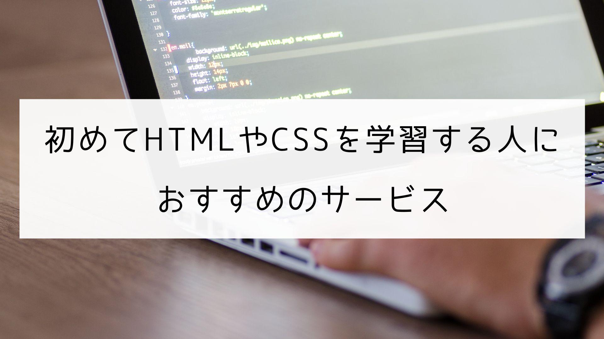 初めてHTMLやCSSを学習する人におすすめのサービス【お金をかけたくない人はコレ!】