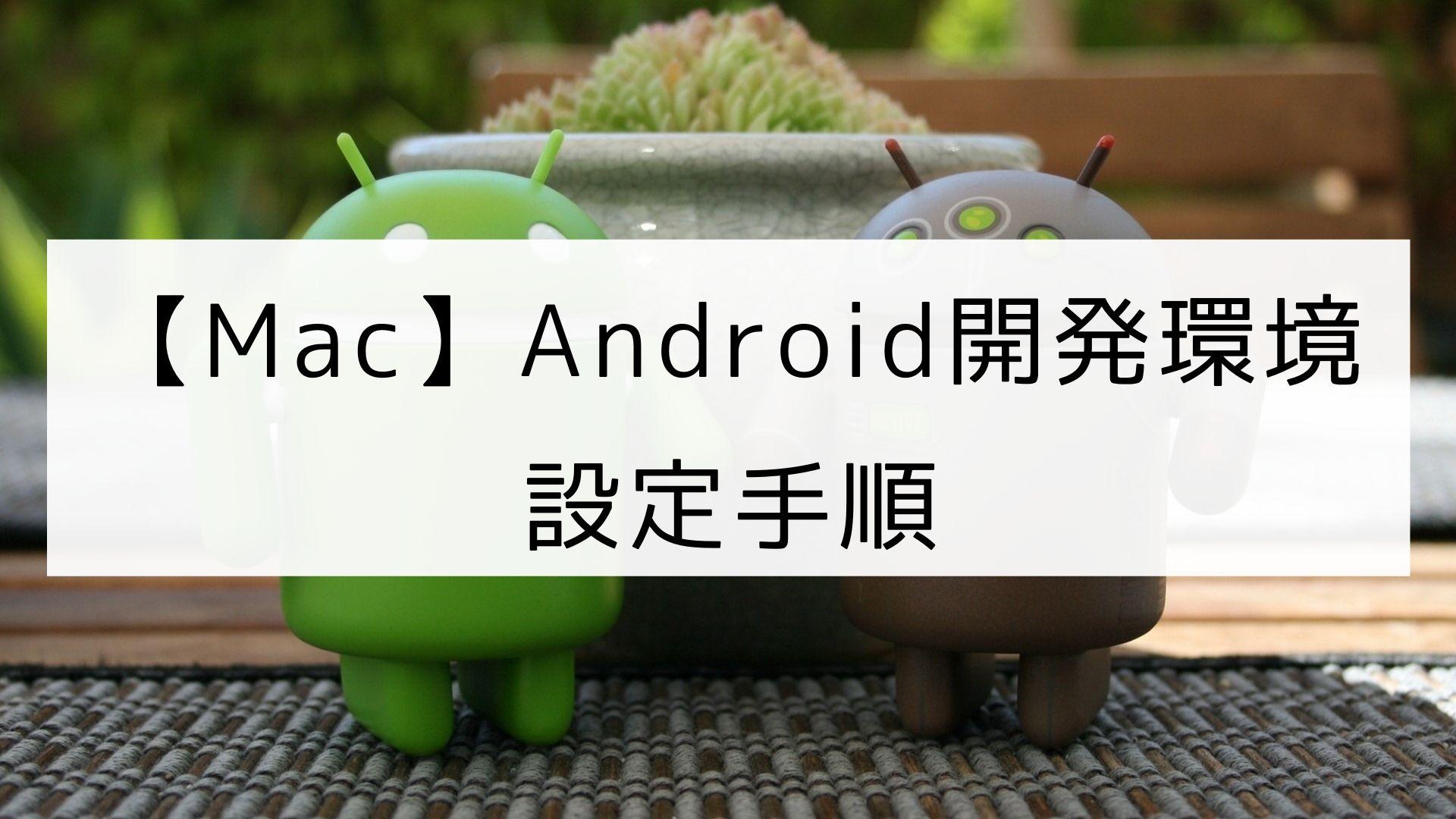 【Mac】Androidアプリの開発環境の設定方法