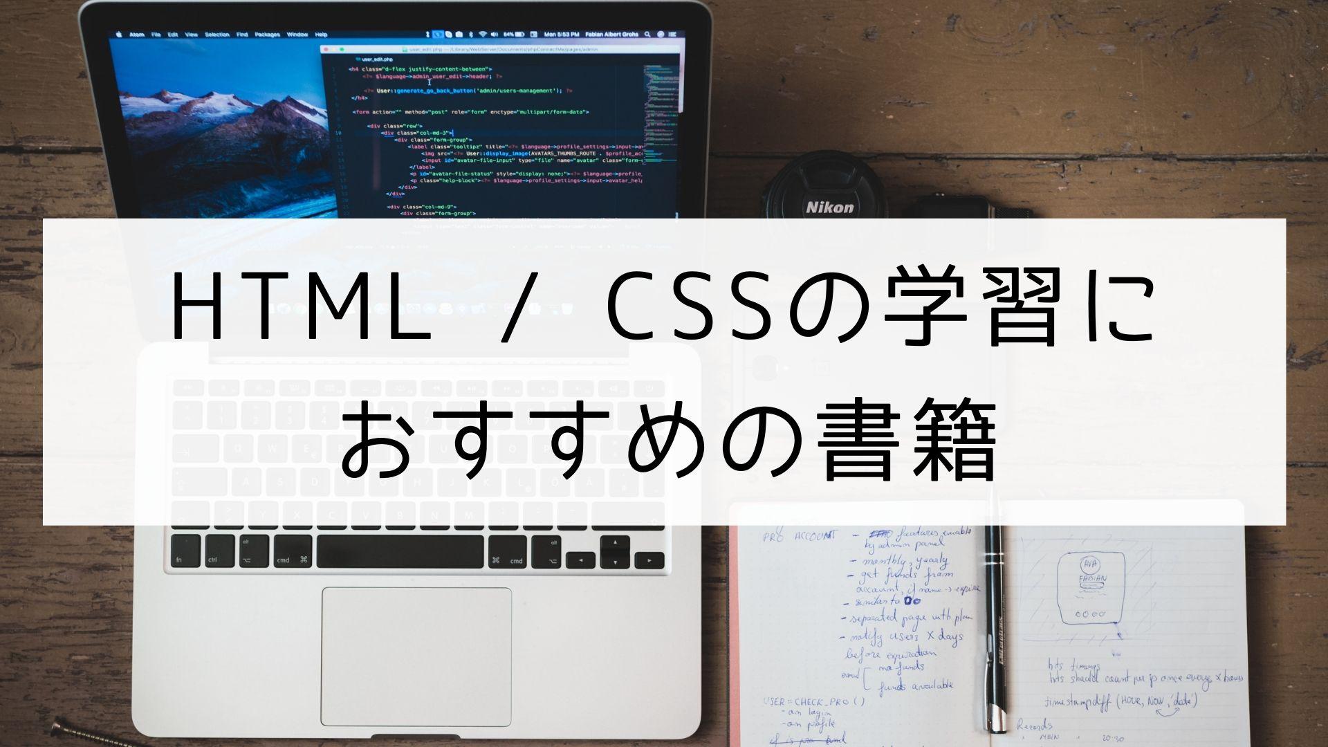 HTML / CSSの学習に役立つ書籍【1度挫折した人もおすすめ!】