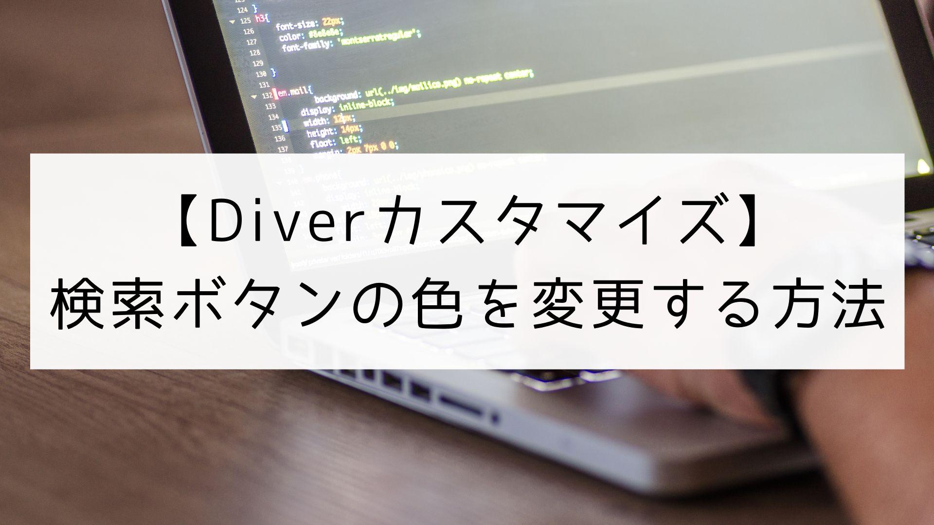 【プチカスタマイズ】WordPressテーマ「Diver」の検索ボタンの色を変更する方法