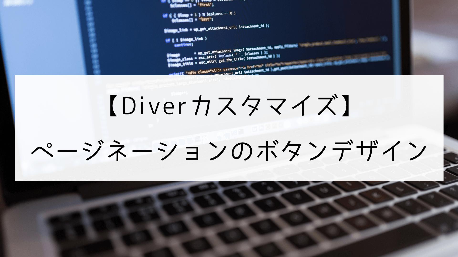【プチカスタマイズ】人気WordPressテーマ「Diver」のページネーションの形を変える方法